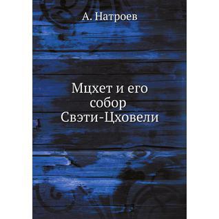 Мцхет и его собор Свэти-Цховели (ISBN 13: 978-5-517-93507-6)