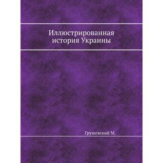 Иллюстрированная история Украины (Издательство: ЁЁ Медиа)