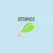 Оптимол ЗМЖ