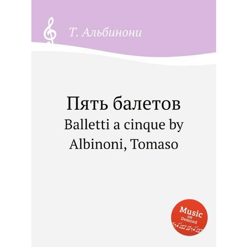 Пять балетов 38717820