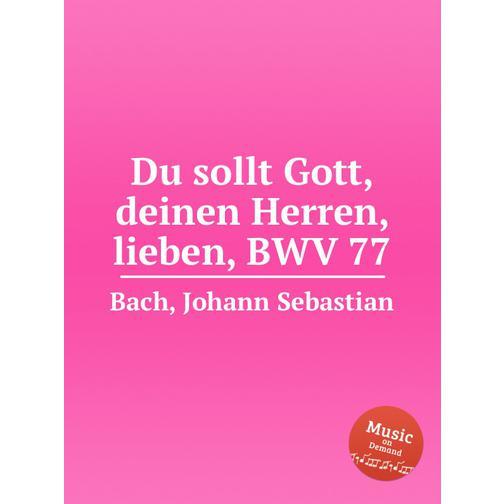 Возлюби Господа Бога твоего, BWV 77 38717889