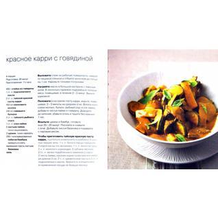 Санила Вижаякара. 100 рецептов карри, 978-5-98837-064-2
