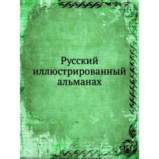 Русский иллюстрированный альманах