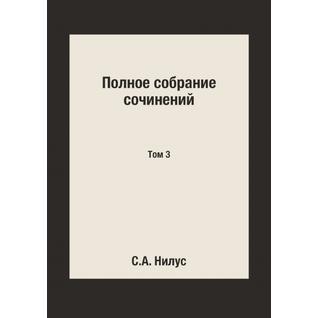 Полное собрание сочинений (ISBN 13: 978-5-518-79847-2)