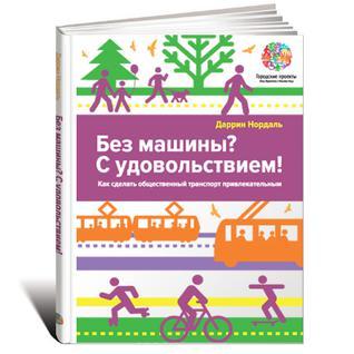 Даррин Нордаль. Книга Без машины? С удовольствием! Как сделать общественный транспорт привлекательным?, 978-5-91671-528-618+