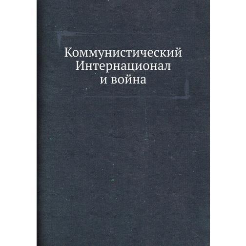 Коммунистический Интернационал и война 38732261