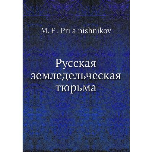 Русская земледельческая тюрьма (Год публикации: 2012) 38716568