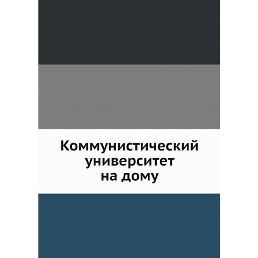 Коммунистический университет на дому 38732383