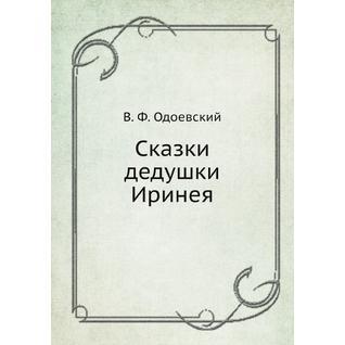 Сказки дедушки Иринея (Издательство: КПТ)