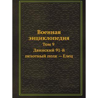 Военная энциклопедия (ISBN 13: 978-5-517-88087-1)
