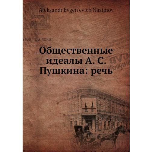 Общественные идеалы А. С. Пушкина: речь 38716208