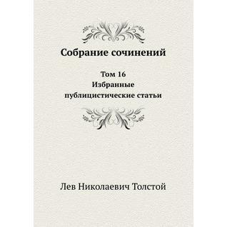 Собрание сочинений (Автор: Л. Н. Толстой)