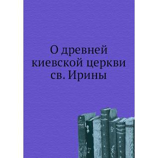 О древней киевской церкви св. Ирины