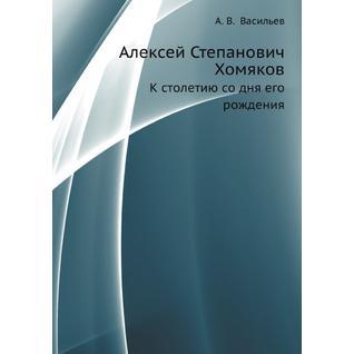 Алексей Степанович Хомяков (Автор: А.В. Васильев)