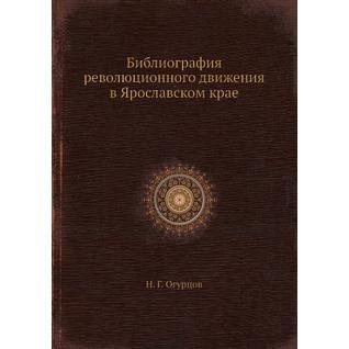 Библиография революционного движения в Ярославском крае
