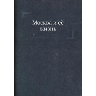 Москва и её жизнь