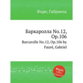 Баркаролла No.12, Op.106