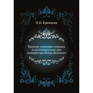 Краткое описание славных и достопамятных дел императора Петра Великого