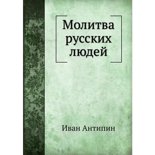 Молитва русских людей 38716995