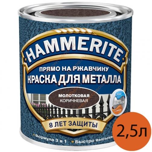 ХАММЕРАЙТ краска по ржавчине коричневая молотковая (2,5л) / HAMMERITE грунт-эмаль 3в1 на ржавчину коричневый молотковый (2,5л) Хаммерайт 36983543