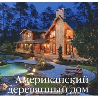 Американский деревянный дом, 5-902600-21-9