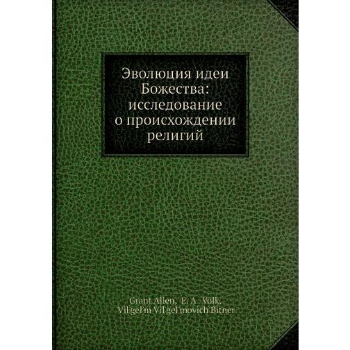 Эволюция идеи Божества: исследование о происхождении религий 38716281
