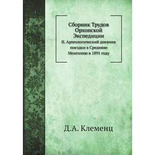 Сборник Трудов Орхонской Экспедиции