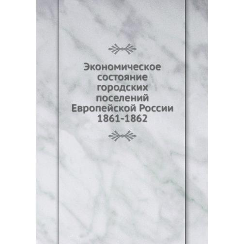 Экономическое состояние городских поселений Европейской России 1861-1862 38733200