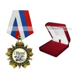 Орден С Юбилеем-2