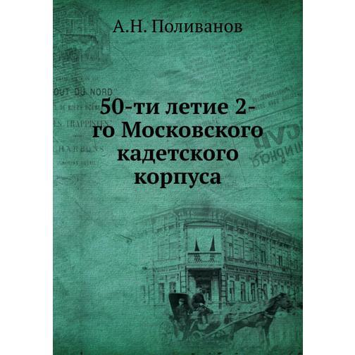 50-ти летие 2-го Московского кадетского корпуса 38734257