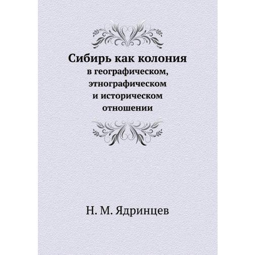 Сибирь как колония (Издательство: ЁЁ Медиа) 38734461
