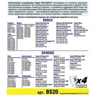Пылесборник синтетич. для пылелсосов Topperr BS 20(4шт.в ед