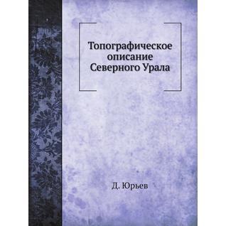 Топографическое описание Северного Урала
