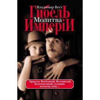 Гибель Империи (ISBN 10: 5-94663-201-9)