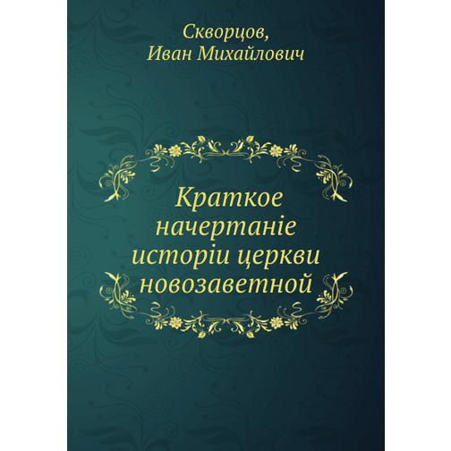 Краткое начертание истории церкви новозаветной 38716708