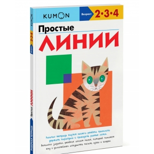KUMON. Книга Простые линии, 978-5-91657-767-9, 978-5-00057-452-2, 978-5-00100-635-018+
