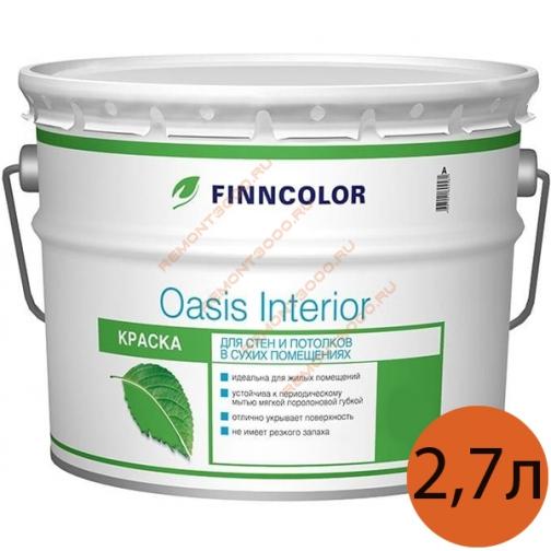 ФИННКОЛОР Оазис Интерьер краска в/д для стен и потолков (2,7л) / FINNCOLOR Oasis Interior краска для стен и потолков в сухих помещениях (2,7л) Финнколор 36983575