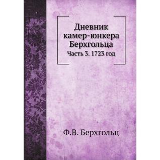 Дневник камер-юнкера Берхгольца (Издательство: Нобель Пресс)