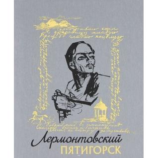 С. И. Недумов. Лермонтовский Пятигорск, 978-5-903129-35-5