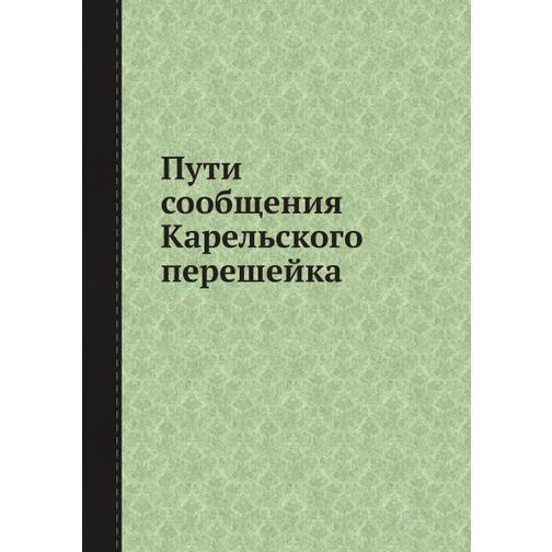 Пути сообщения Карельского перешейка 38734694