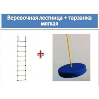 Набор для ДСК №12 (Лестница веревочная, тарзанка мягкая)