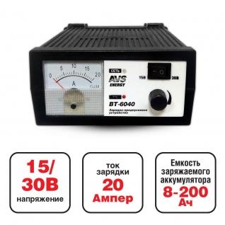 Зарядное устройство - источник питания AVS Energy BT-6040 (12/24В, 20А, пуск) AVS