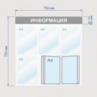 Стенд информационный Информация, 4 отд. и 10 демопан., 750х750, синий, наст