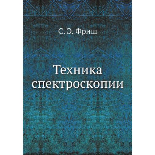 Техника спектроскопии (ISBN 13: 978-5-458-25087-0) 38717443