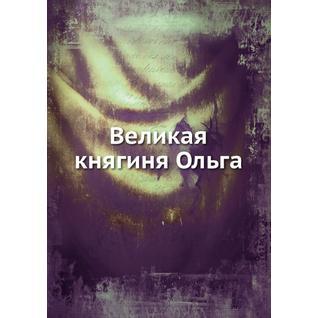 Великая княгиня Ольга (Автор: Неизвестный автор)