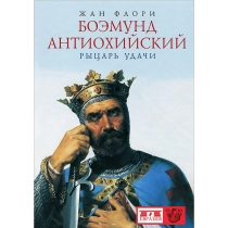 """Жан Флори """"Боэмунд Антиохийский. Рыцарь удачи, 978-5-91852-069-7"""""""