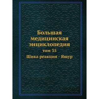 Большая медицинская энциклопедия (ISBN 13: 978-5-458-23080-3)