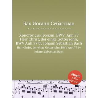Христос сын Божий, BWV Anh.77
