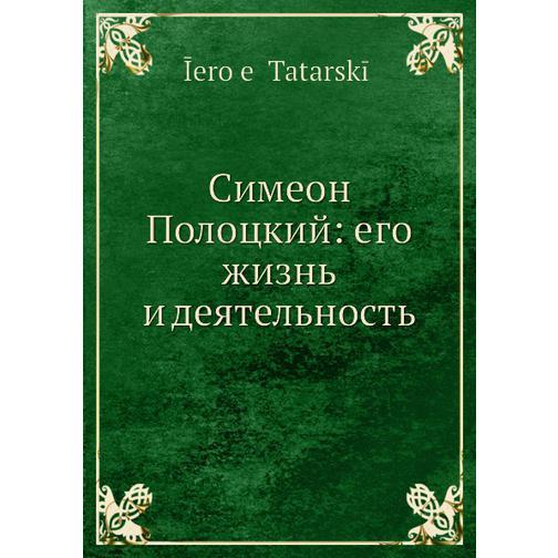 Симеон Полоцкий: его жизнь и деятельность 38716528