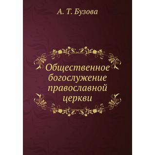 Общественное богослужение православной церкви